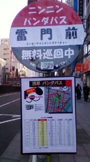 20090113154019.jpg